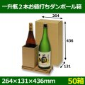 送料無料・一升瓶2本お値打ちダンボール箱「50箱」 箱サイズ:内寸264×131×436mm
