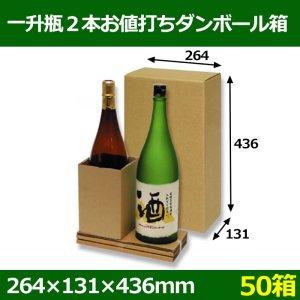 画像1: 送料無料・一升瓶2本お値打ちダンボール箱「50箱」 箱サイズ:内寸264×131×436mm