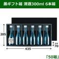 送料無料・黒ギフト箱 清酒300ml6本箱 適応瓶:約68φ×200Hまで「50箱」 205×435×70mm