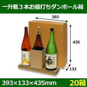 画像1: 送料無料・一升瓶3本お値打ちダンボール箱「20箱」 箱サイズ:内寸393×133×435mm