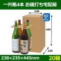 送料無料・一升瓶4本 お値打ち宅配箱 238×235×445mm 「20箱」