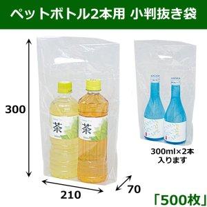 画像1: 送料無料・ペットボトル2本用 小判抜き袋 210×マチ70×300mm 「500枚」  #ppb