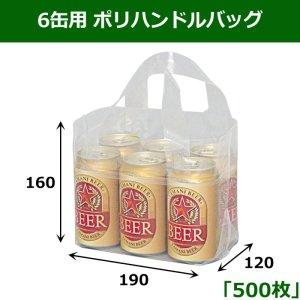 画像1: 送料無料・6缶用 ポリハンドルバッグ 190×120×160mm 「500枚」  #ppb