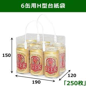 画像1: 送料無料・6缶用H型台紙袋 190×120×150mm 「250枚」  #ppb