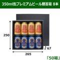 送料無料・350ml缶プレミアムビール贈答箱 8本 250×265×67mm 「50箱」