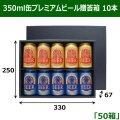 送料無料・350ml缶プレミアムビール贈答箱 10本 250×330×67mm 「50箱」