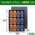 送料無料・350ml缶プレミアムビール贈答箱 12本 375×265×67mm 「50箱」
