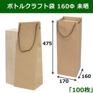 画像1: 送料無料・ボトルクラフト袋 160Φ 170×160×475mm 「100枚」  #ppb