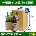 送料無料・一升瓶5本 お値打ち宅配箱 274×274×445mm 「20箱」