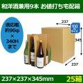 送料無料・和洋酒兼用9本 お値打ち宅配箱 280×280×355mm 「25箱」適応瓶:約90φ×340Hまで