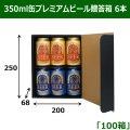 送料無料・350ml缶プレミアムビール贈答箱 6本 250×200×68mm 「100箱」
