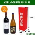 送料無料・お楽しみ箱和洋酒1本 赤 98×98×332mm 「100箱」