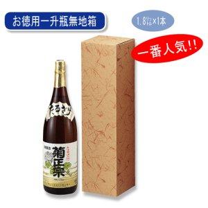 画像1: 送料無料・1升瓶1本入無地 「100箱」E段 110×110×410H