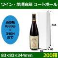 送料無料・ワイン・地酒白箱 「200箱」コートボール 適応瓶:約83φ×340Hまで