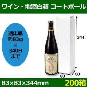 画像1: 送料無料・ワイン・地酒白箱 「200箱」コートボール 適応瓶:約83φ×340Hまで