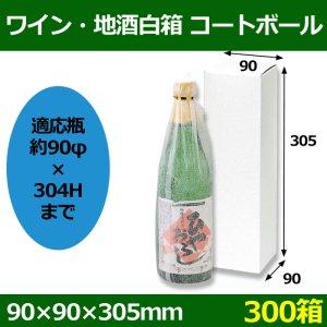 画像1: 送料無料・ワイン・地酒白箱 「300箱」コートボール 適応瓶:約90φ×304Hまで
