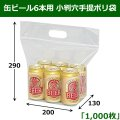 送料無料・缶ビール6本用 小判穴手提ポリ袋 200×マチ130×290mm 「1000枚」