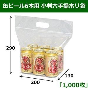 画像1: 送料無料・缶ビール6本用 小判穴手提ポリ袋 200×マチ130×290mm 「1000枚」  #ppb