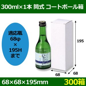 画像1: 送料無料・筒式コートボール箱 300ml×1本 「300箱」 適応瓶:約68φ×195Hまで