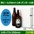 送料無料・地ビール500ml×2本入 「200箱」5号段 適応瓶:約70φ×250Hまで