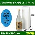 送料無料・720ml太瓶1本入無地 「200箱」コートボール 適応瓶:約88φ×280Hまで