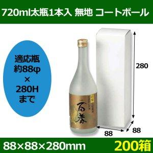画像1: 送料無料・720ml太瓶1本入無地 「200箱」コートボール 適応瓶:約88φ×280Hまで