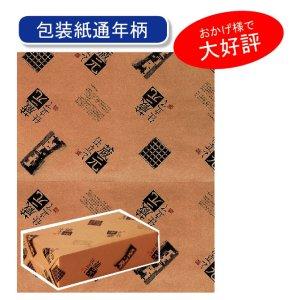 画像1: 送料無料・蔵元包装紙小口 「50枚」 600×900