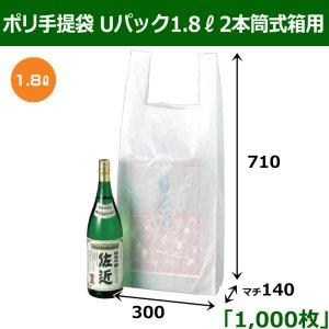 画像1: 送料無料・ポリ手提袋 Uパック1.8リットル2本筒式箱用 300×140×710mm 「1,000枚」  #ppb