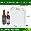 送料無料・地ビール330ml缶×3本用ダンボール箱 202×68×235mm 「100箱」
