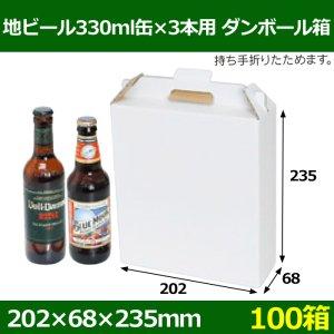 画像1: 送料無料・地ビール330ml缶×3本用ダンボール箱 202×68×235mm 「100箱」