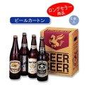 送料無料・ビール6本入ダンボール箱 154×230×300mm 「100箱」