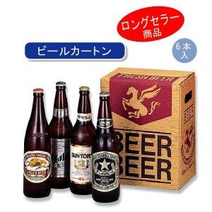 画像1: 送料無料・ビール6本入ダンボール箱 154×230×300mm 「100箱」