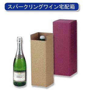 画像1: 送料無料・スパークリングワイン1本宅配箱 「100箱」5号段 適応瓶:約100φ×335Hまで