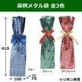 送料無料・麻柄メタル袋 全3色 100×75×410mm「100枚、500枚」