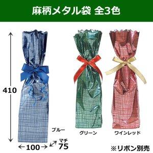 画像1: 送料無料・麻柄メタル袋 全3色 100×75×410mm「100枚、500枚」 #ppb