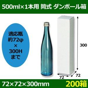 画像1: 送料無料・500ml×1本用 筒式ダンボール箱 「200箱」F段 適応瓶:約72φ×300Hまで