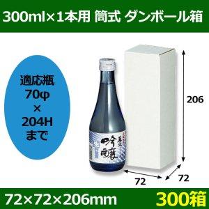 画像1: 送料無料・300ml×1本用 筒式ダンボール箱 「300箱」F段 適応瓶:約70φ×204Hまで