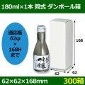 送料無料・180ml×1本筒式ダンボール箱 「300箱」F段 適応瓶:約62φ×168Hまで