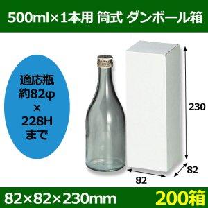 画像1: 送料無料・500ml×1本用 筒式ダンボール箱 「200箱」F段 適応瓶:約82φ×228Hまで