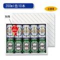 送料無料・350ml缶ビール10本お徳用ダンボール箱 240×330×65mm 「50箱」