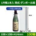 送料無料・1升瓶1本入筒式白無地箱 「100箱」E段 108×108×414mm