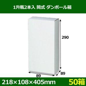 画像1: 送料無料・1升瓶2本入筒式白無地箱 「50箱」E段 108×218×405mm