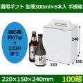送料無料・酒用ギフト 生酒300ml×6本入 手提箱 210×145×235(mm) 適応瓶:約67Φ×233Hまで「100個」