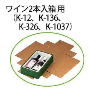 画像1: 送料無料・ワイン2本用箱専用外装ダンボール箱「50箱」210×365×95mm