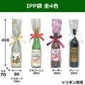 送料無料・IPP袋 全4色 80×70×450mm「100枚、500枚」