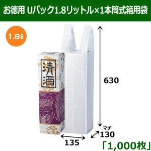 画像1: 送料無料・お徳用 Uパック1.8リットル×1本筒式箱用袋 「1,000枚」 135×130×630mm #ppb
