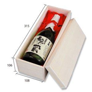 画像1: 送料無料・酒用ギフト箱 720ml地酒1本布貼り木箱(選べるカラー5色布台紙)ファルカタ材 315×108×106(mm) 適応瓶:約90φ×280Hまで「40箱」