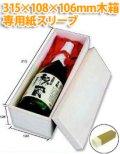 送料無料・酒用資材 720ml地酒1本布貼り木箱専用スリーブ 314×112×108(mm) 「40枚」