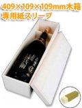 送料無料・一升瓶1本用枕木専用スリーブ「38枚」E段 430×126×126mm