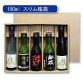 送料無料・180ml×5本かぶせ箱 「50箱」E段 適応瓶:約56φ×210Hまで